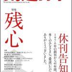 【悲報】「剣道日本」休刊