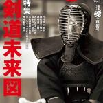 【朗報】「剣道日本」の元編集員が手がけた「剣道JAPAN」第1号が2/24発売