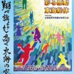 第65回全国高等学校剣道大会(H30年度インターハイ)出場校&出場選手