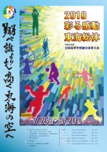 第65回全国高等学校剣道大会(H30年度インターハイ) @ 三重県営サンアリーナ | 伊勢市 | 三重県 | 日本