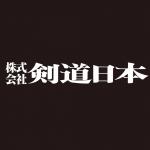 「剣道日本 」復刊に向けて、全日本学生剣道選手権大会レビューをフェイスブックに掲載