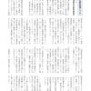 「居合道昇段で金銭授受」に関する全日本剣道連盟の声明