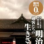 「剣道日本」復刊特別号VOL.2を刊行