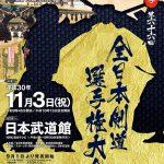 2018/11/3-全日本剣道選手権大会のYOUTUBEライブ配信・トーナメント表