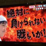 【剣道動画】8/19「ミライ☆モンスター」 妹尾舞香出演動画(2)