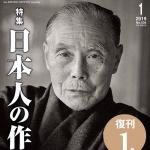 【祝】「剣道日本」復刊1号―11月24日店頭販売