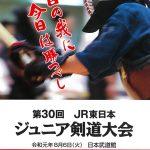 【結果】-2019-第30回JR東日本ジュニア剣道大会