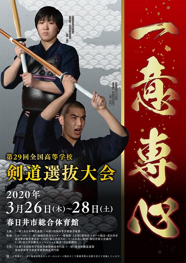 第29回全国高等学校剣道選抜大会
